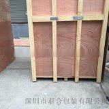 石岩精密机械设备出口熏蒸木箱真空包装