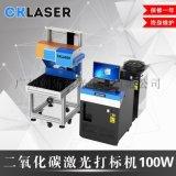 激光打码机 二氧化碳激光打标机100W 激光喷码机 二氧化碳打标机