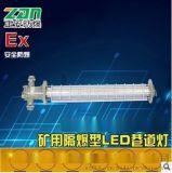 廠家直銷DGS24/127L(A)礦用隔爆型LED巷道燈24W127V