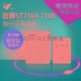 信通st710bm蓝牙读卡器移动联通电信实名登记识别仪ST710B710A