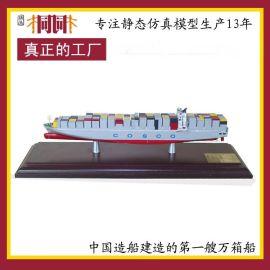 仿真船模型 船模型厂家 船模型制造 船模型批发定制 集装箱船