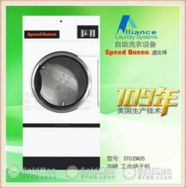 美國SPEED QUEEN速比坤ST035N 35磅工業烘幹機 自助洗衣設備