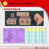 【廠家直銷】山西陽泉優質 陶瓷窯爐用標準磚耐火材料 支持定制