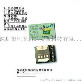 超小GSM定位模組(提供PCBA解決方案)