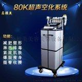 金植美JZM-417美容院80K超声波爆脂机塑形美体射频美容仪器光极塑减肥瘦身仪甩脂机