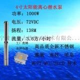 4寸太阳能不锈钢高扬程深井泵潜水泵1000W