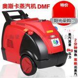 油煙機電動高壓蒸汽清洗機品牌_高溫高壓蒸汽清洗機