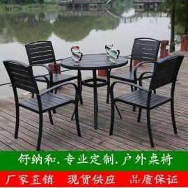 舒納和SH4椅1桌戶外塑木桌椅
