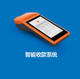 支付宝支付、微信支付移动支付POS机