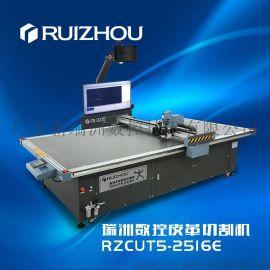 瑞洲科技真皮投影排版数控切割机