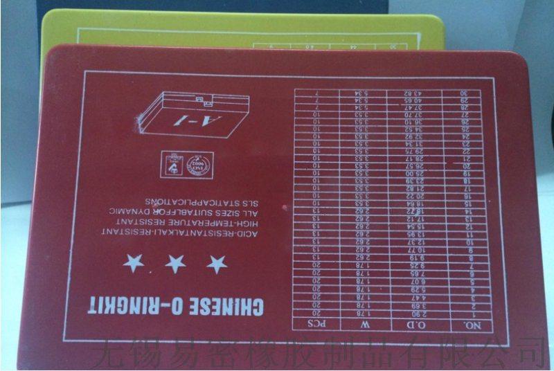 O型圈修理盒 修理盒