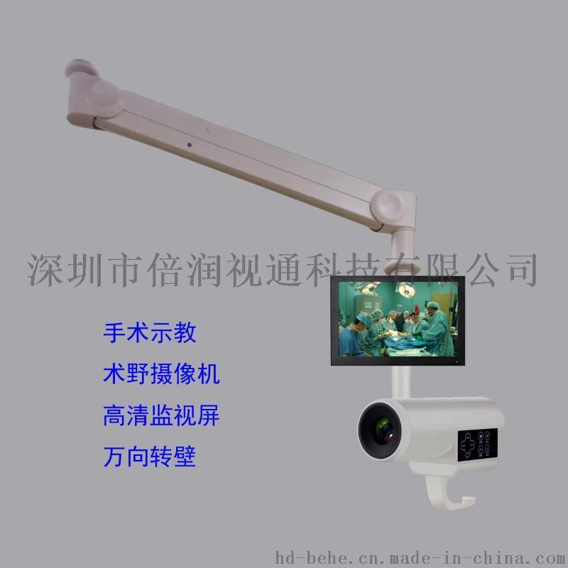 套装一体化术野摄像机,医用/教学术野摄像机,高清摄像机,高清相机