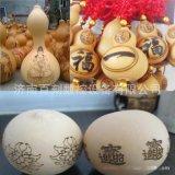 天然大葫芦  大亚腰葫芦激光雕刻机 天然葫芦挂件激光雕刻机 直销