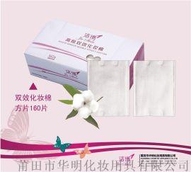 化妝棉卸妝棉厚款雙面雙效上妝補水卸妝潔面工具