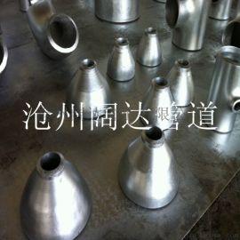 不锈钢大小头 同心异径管 偏心异径管
