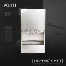 福伊特VOITH嵌入式不锈钢烘手器HS-8521A