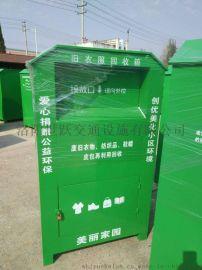 旧衣服回收柜爱心回收柜
