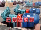 石家庄渣浆泵选型 渣浆泵结构,渣浆泵价格