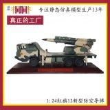仿真军事模型 高仿真军事模型厂家 军事模型批发 军事模型制造 1: 24红旗12防空导弹车模型