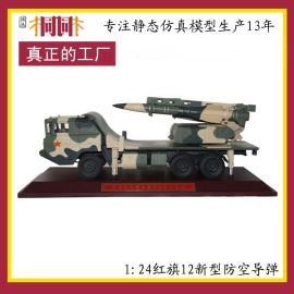 仿真軍事模型 高仿真軍事模型廠家 軍事模型批發 軍事模型制造 1: 24紅旗12防空導彈車模型