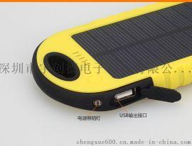 商務禮品太陽能移動電源設計廠家免費設計款式 價格您來定