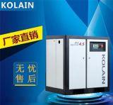 江苏克莱恩KOLAIN 涡旋式空气压缩机 涡旋空压机QX 4.5kw 螺杆式