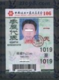 广交会证件