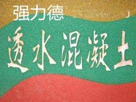 郑州 透水地坪 彩色透水混凝土地坪承包 透水材料