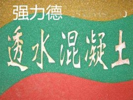 鄭州 透水地坪 彩色透水混凝土地坪承包 透水材料
