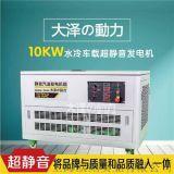 12kw车用汽油发电机静音式