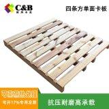 广州附近有没有做木板卡板地台板的?