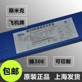 包邮原装上海斯米克 飞机牌 Z508镍铜铸铁电焊条