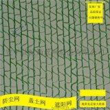 安平厂家遮阳网 防尘网 盖土网
