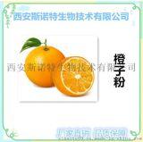 橙子粉 橙子果粉 橙子提取物