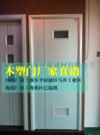 供应优质木塑门 防白蚁的室内门  防水室内门 木塑地下室卫生间门