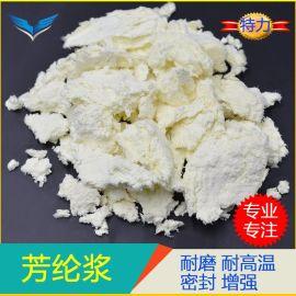 耐磨耐高温芳纶浆 芳纶纤维 凯芙拉 0.3 --0.5MM浆粕 NOMEX