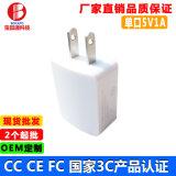 宝昌通直供5V1A电源适配器迷你小型USB充电器