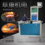 商丘阜康FK-G32高频加热器