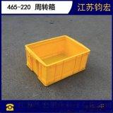 钧宏塑业465-220塑料周转箱大量批发