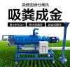 浩發機械專供固液分離機 固液分離機批發價出售
