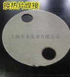 上海板式换热器全自动焊接机床,等离子焊接机