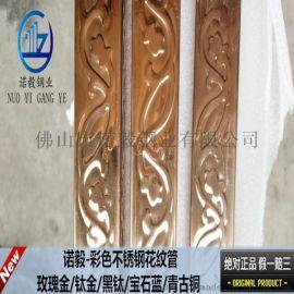 花紋不鏽鋼彩色管 花紋彩色管定做 玫瑰金花紋管定做