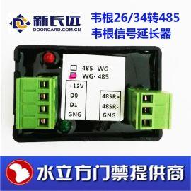 新长远WG转485转换器 WG26/34转485转换模块 WG转换器 WG转485