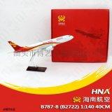飞机模型B787海南航空40cm航空礼品桌摆