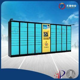 北京廠家直銷 天瑞恆安TRH-BGG2智慧快遞櫃全國送貨上門