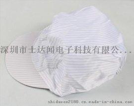 防靜電工帽,防靜電防塵帽,防靜電工作帽