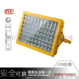 正安防爆CCD97防爆LED投光灯厂家直销售后无忧