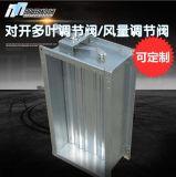 廠家定制 對開多葉調節閥 風量調節閥 新風閥 防火閥