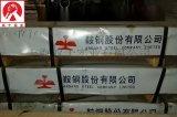 上海鞍钢45号冷热轧板经销商