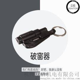 汽车紧急救援工具, 破窗器 Finger-ResQ 逃生锤 安全破窗锤